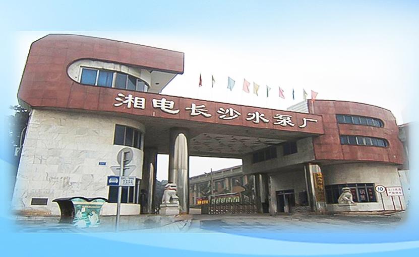 湘电长沙水泵厂老厂大气图片