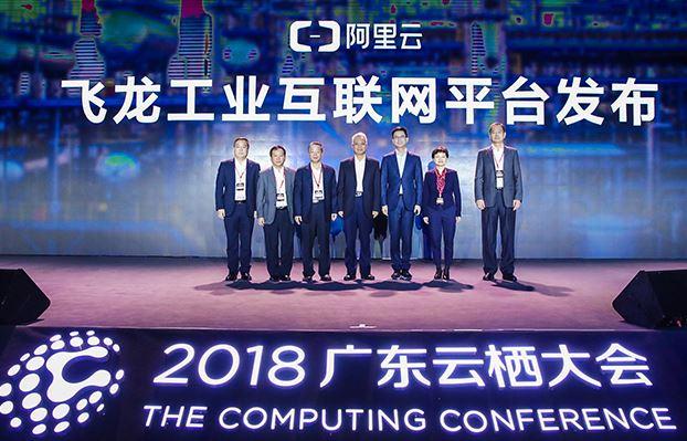 飞龙工业互联网平台发布