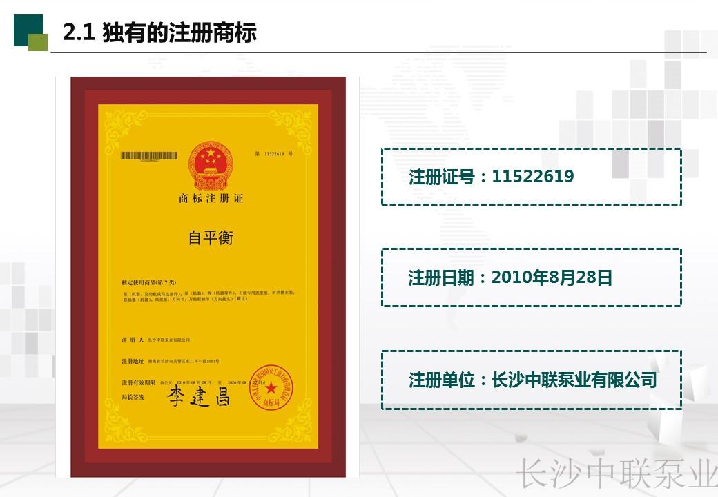 中联泵业独有的注册商标