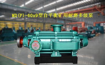 MD(P)720-60X9型自平衡矿用多级泵