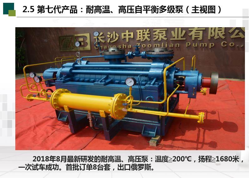 DG6-25X8P自平衡锅炉给水泵