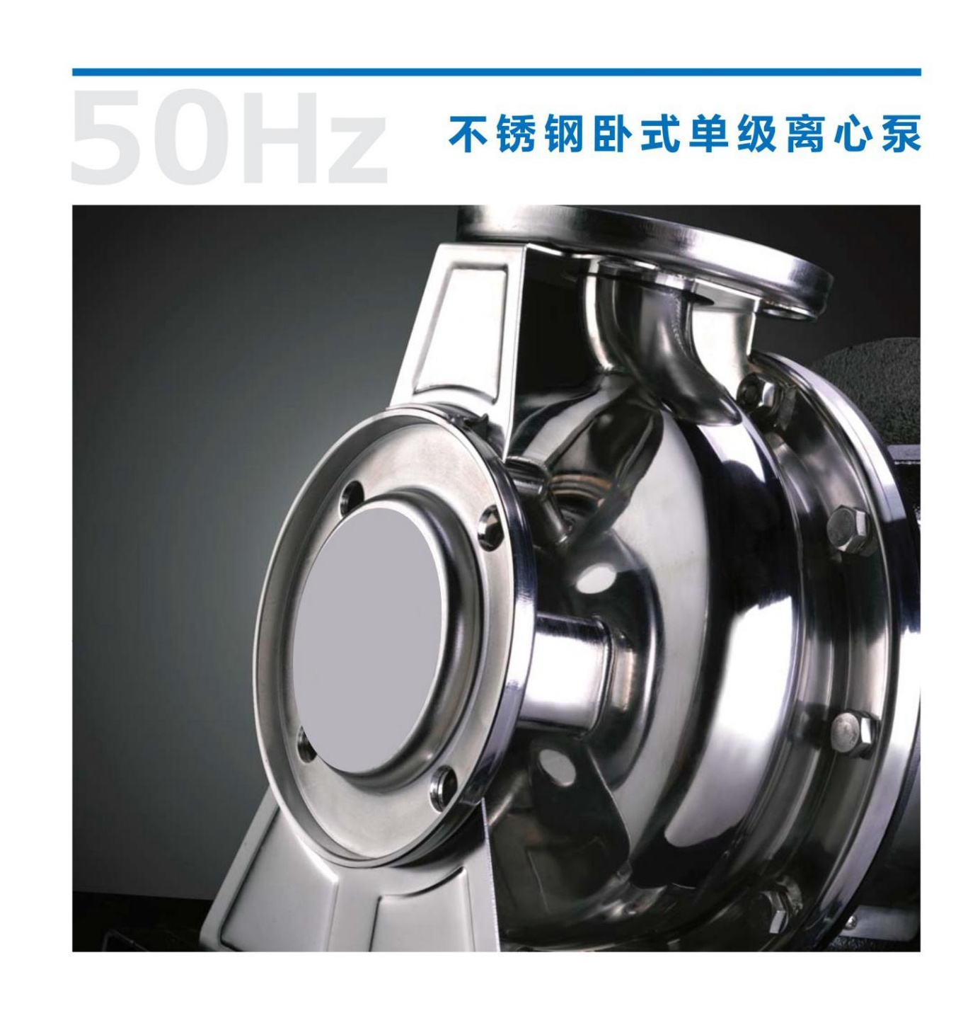TS型不锈钢卧式单级离心泵参数-厂家