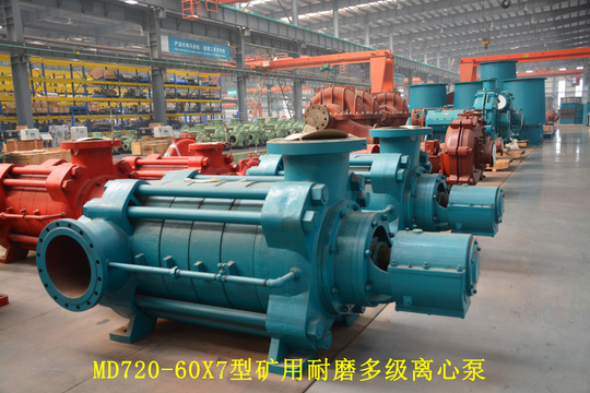 MD720-60X7型矿用多级泵